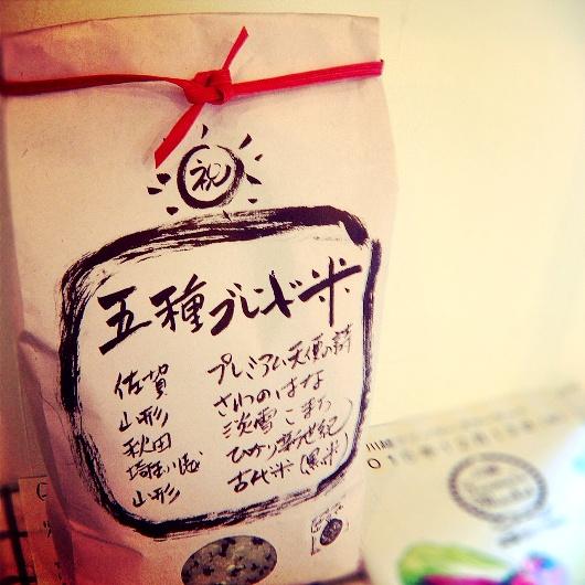 5種ブレンド米