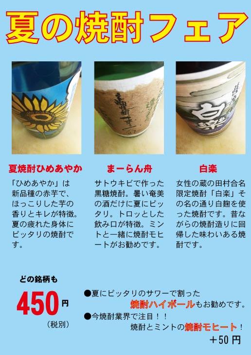 2016夏焼酎