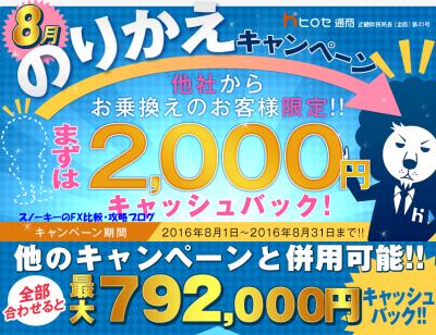 ヒロセ通商2016年8月乗り換えキャンペーン