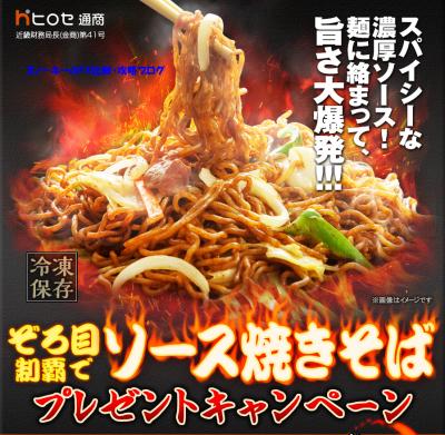 ヒロセ通商2016年8月ぞろ目ソース焼きそばキャンペーン