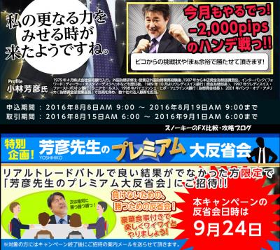 ヒロセ通商 リアルトレードバトルキャンペーン 2016年8月2