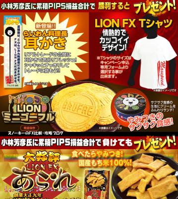 ヒロセ通商 リアルトレードバトルキャンペーン 2016年8月3
