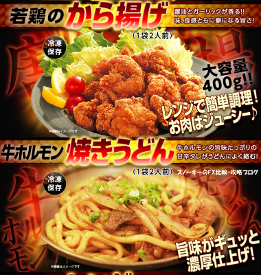 ヒロセ通商食品キャンペーン2016年8月から揚げ