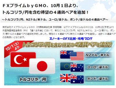 FXプライムbyGMOトルコリラ円