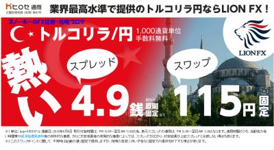 ヒロセ通商トルコリラ円スワップポイント2016年8月
