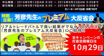 ヒロセ通商リアルトレードバトルキャンペーン2016年9月3