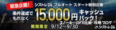 シストレ24フルオートキャンペーン15000円