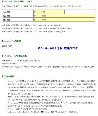 シストレ24フルオートキャンペーン15000円詳細2
