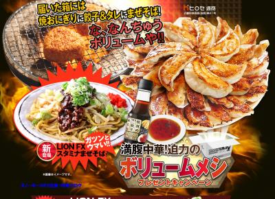 ヒロセ通商食品キャンペーン2016年10月
