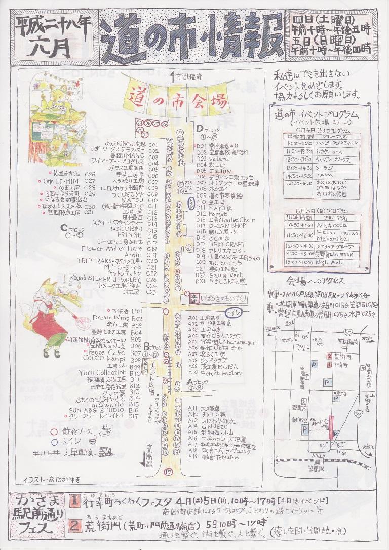 笠間道の市2