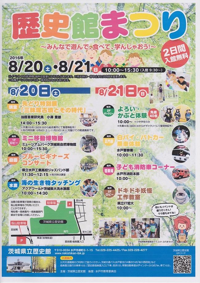 歴史館祭り0001