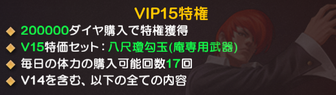 vip15.png