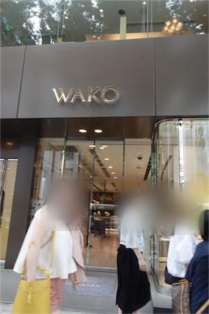 wako1.jpg