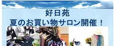 0717お買い物サロン (2)