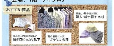 0717お買い物サロン (3)