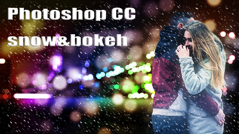 Photoshop CC snowbokeh 雪を降らす