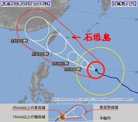 台風17G 2016