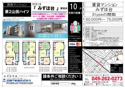 山田第二マンション図面280810