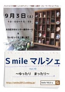 smileマルシェvol.19