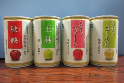 りんごジュース飲み比べセット