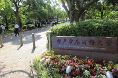 神戸市外国語大学が会場