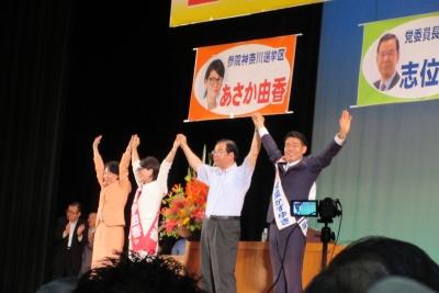 6・10日本共産党演説会