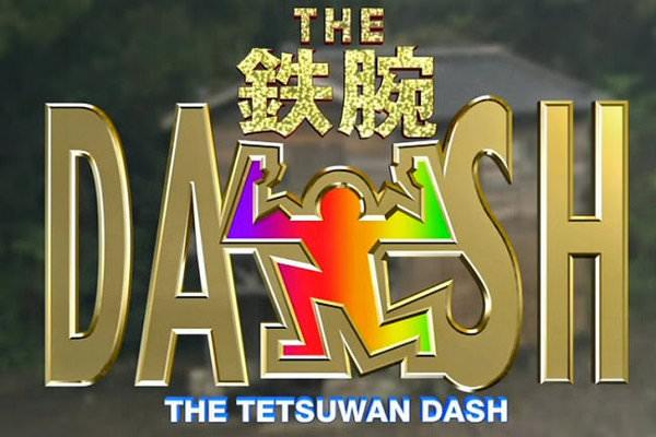 tetsuwan-dash-1.jpg