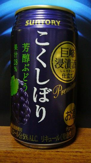 サントリーこくしぼり葡萄P1100069