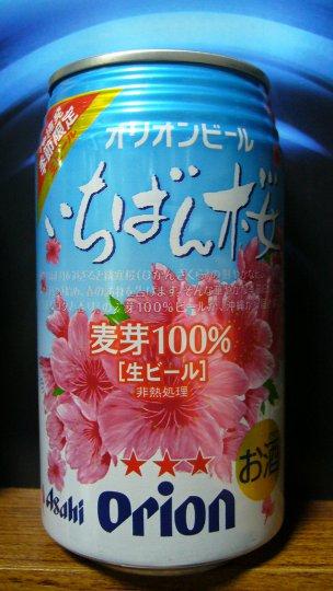オリオンいちばん桜P1100143