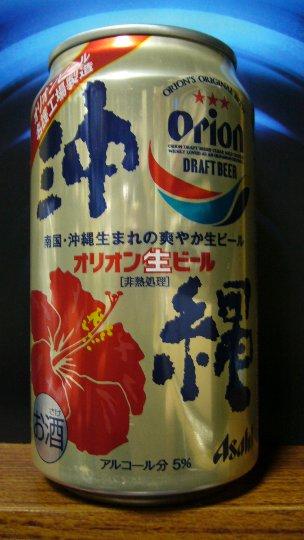 オリオン沖縄P1100121