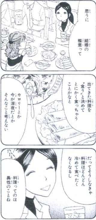 ひとりで生きるモン・EPSON002