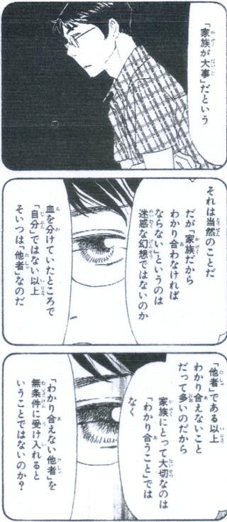 ひとりで生きるモン・EPSON003
