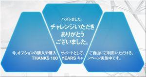 懸賞_BMW THANKS 100 YEARS キャンペーン ハズレ