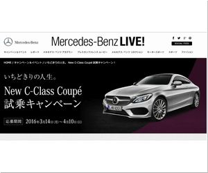 懸賞_New C-Class Coupe 試乗キャンペーン_メルセデス・ベンツ_1604010締切