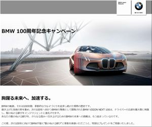 懸賞_ご希望車種での100日モニター体験_BMW JAPAN