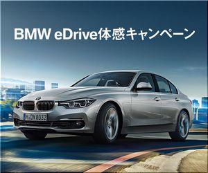 懸賞_BMW eDrive体感キャンペーン_BMW Japan_160415締切