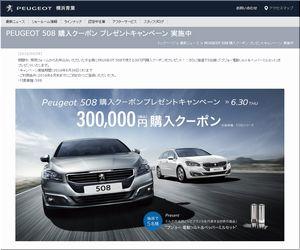 懸賞_PEUGEOT 508 購入クーポン プレゼントキャンペーン_プジョー・シトロエン・ジャポン株式会社