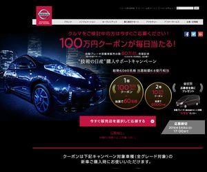 懸賞_日産車購入100万円クーポンが毎日当たる!_日産_160508締切