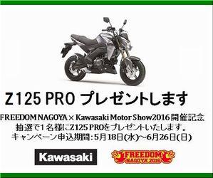 懸賞_FREEDOM NAGOYA × Kawasaki Motor Show2016 開催記念Z125PROプレゼントキャンペーン