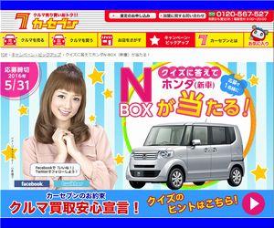 懸賞_ホンダ NBOX カーセブン 160531締切.jpg
