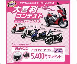 懸賞_ヤマハ125ccスクーターが当たる 大喜利コンテスト_160531締切