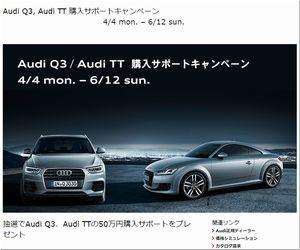 懸賞_Audi Q3, Audi TT 購入サポートキャンペーン_アウディ ジャパン 株式会社_160612締切