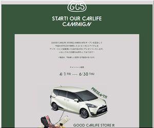 懸賞_TOYOTA シエンタ(ホワイト)_START! OUR CARLIFE CAMPAIGN_トヨタ自動車_160630締切