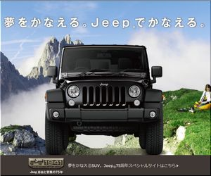 懸賞_ JeepR Wrangler Unlimited Sport 「MAKE IT REAL Wrangler プレゼントキャンペーン」160630締切