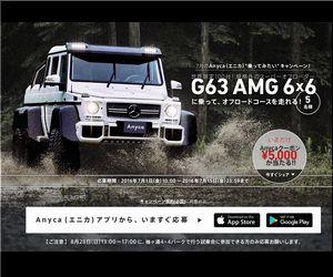 懸賞_7月のAnyca乗ってみたいキャンペーン!_メルセデス・ベンツ「G63 AMG 6x6」のオフロード走行体験