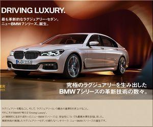 懸賞_BMW 7シリーズの究極のラグジュアリーを体感するモニター旅行 BMW Japan