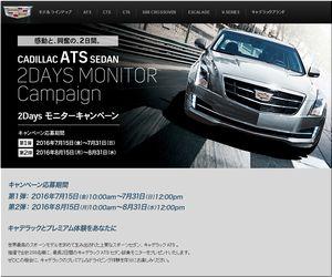 懸賞_キャデラック ATS 2days モニターキャンペーン_ゼネラルモーターズ・ジャパン