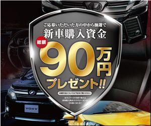 懸賞_新車購入資金総額90万円プレゼント!! ネッツトヨタ京都