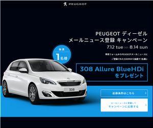 懸賞_PEUGEOT ディーゼルメールニュース登録キャンペーン_308 Allure BlueHDi をプレゼント