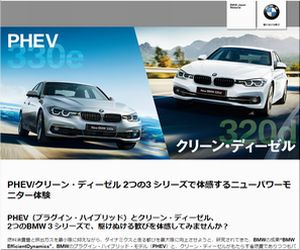 懸賞_「BMW eDriveテクノロジー」「BMW CLEAN DIESEL」 特別モニター体験_BMW Japan